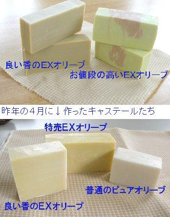 soap-118.jpg