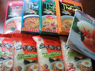 タイカレーset当選blog.JPG