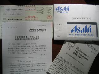 アサヒ配当blog.JPG