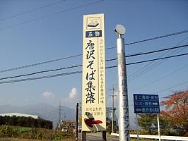 karasawa-01.jpg