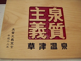 kusatsu-01.jpg