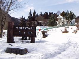 tokuda-01.jpg