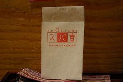 supakichi2.jpg