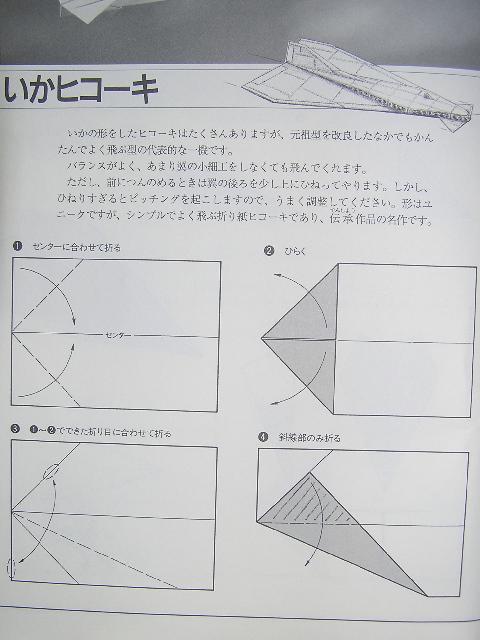 いかヒコーキ解説図.jpg
