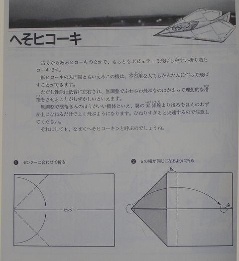 hesohiko-ki.jpg