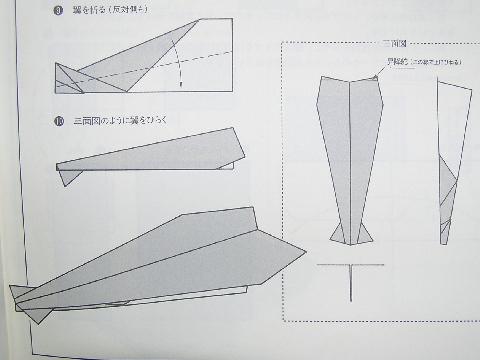 いかヒコーキ図3.jpg