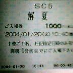 20040120_1854_000.jpg