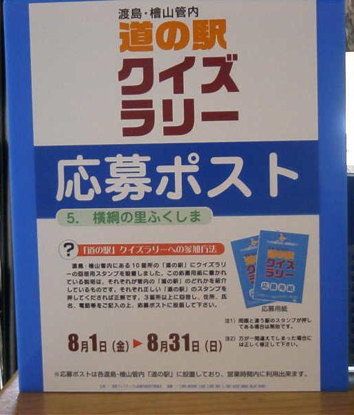 道の駅福島にて.jpg