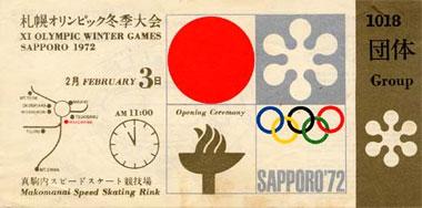 札幌オリンピックチケット.jpg