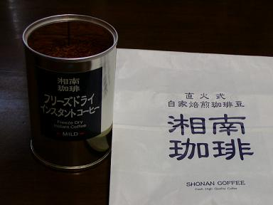 shonan-coffee.JPG