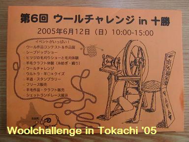 woolchallenge'05.JPG