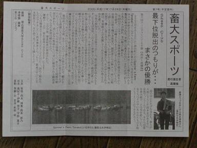 chikudai-sports.JPG