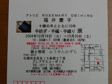 sakuhinten-rosemary.JPG
