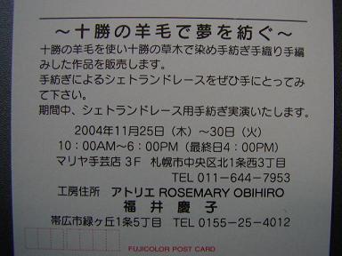 annai-rosemary.JPG