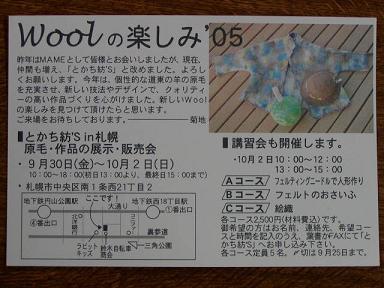 oshirase-1.JPG