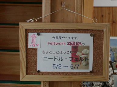 '06.5.2.zebra.JPG