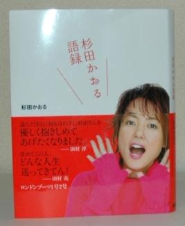 杉田かおる.JPG