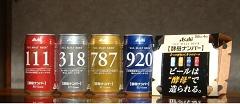 ビール0001.jpg