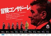スタメン発表(vs横浜FM HOME[厚別])