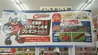 コンサドーレ札幌キャンペーン!!