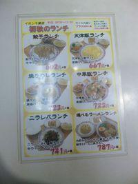 餃子の王将で昼食を食べました。