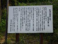 松浦党水軍の兜