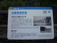 沈堕圧電所跡地の滝