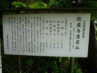 瑞巌寺磨崖仏