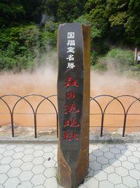 地の池地獄
