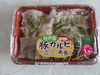 豚カルビーネギ塩を弁当