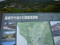 長崎市外海石積集落