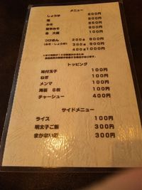 千歳市民が第一位にした、人気ラーメン店、麺や麗。