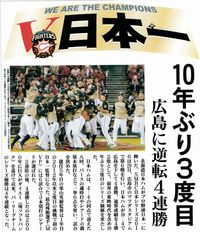 北海道日本ハムファイターズ、逆転4連勝で10年ふり3度目の日本一に輝きました。