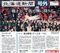 日本ハムファイターズの日本一での優勝パレードが行われました。