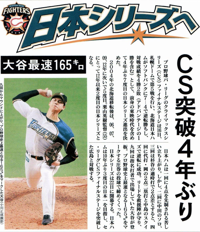 北海道日本ハムファイターズ、大逆転で日本シリーズ出場を決めました。
