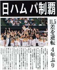北海道日本ハムファイターズ、4年ぶり7回目のパーリーグを制覇しました。