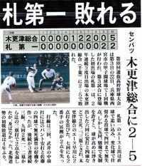 第69回秋季北海道高等学校野球大会の決勝戦は、札幌第一校の優勝となりました。
