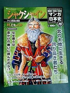 マンガ日本史(25)
