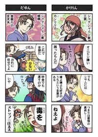 【4コマ】2本アップ