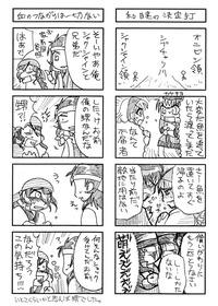 【落書4コマ】2本