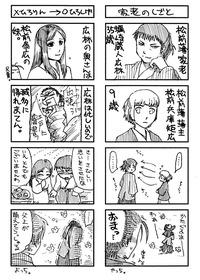 ラクガキ4コマ・蠣崎のトノ