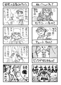 松前藩ラクガキ4コマ2枚