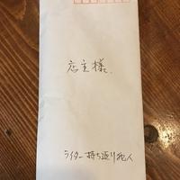 不審な郵便物