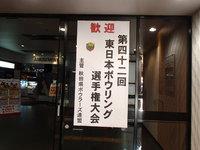 東日本選手権の報告