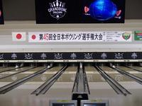 第45回NBF全日本ボウリング選手権大会の結果です