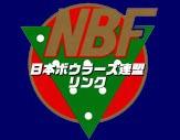 NBF第44回全日本シニアボウリング選手権大会参加します