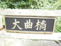 おおまがり橋