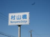 むらやま橋