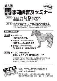 第3回馬事知識普及公開セミナー in札幌