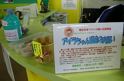 アイラちゃん缶バッジ